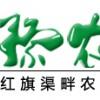 林州红旗渠|土特产|农产品|豫农网www.hqqnc.com
