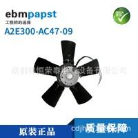 A2E300-AC47-09德国ebmpapst离心风扇