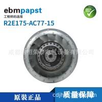 德国ebmpapst散热风机R2E175-AC77-15