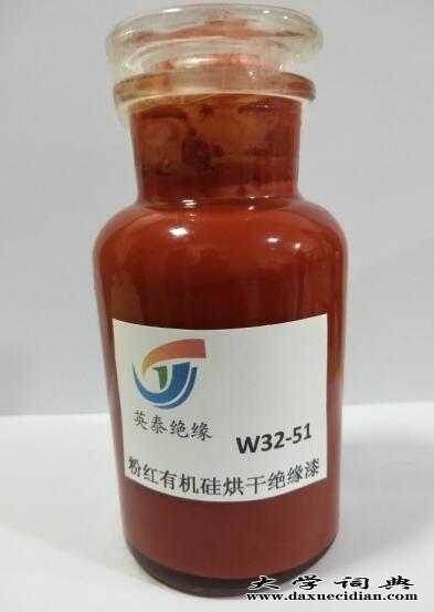 W32-51H级粉红有机硅烘干绝缘漆