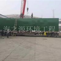 湖南郴州屠宰污水处理设备海之缘环境工程有限公司