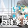 福田区学网络营销课程哪里有?