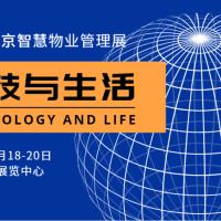 2020南京智慧物业展
