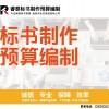 睿泰工程项目管理专业提供代写标书 武安代写标书