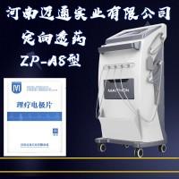 中医定向透药电质孔治疗仪