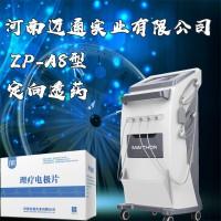 中医定向透药治疗仪产品说明