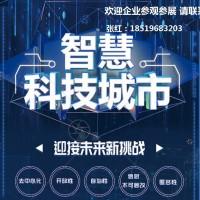 2020招商中(北京)智慧城市展览会