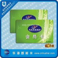 华海供应会员卡 贵宾卡 高亢磁条卡 低亢磁条卡 可定制印刷