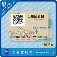 华海供应定制 二维码卡 二维码会员卡 变动二维码
