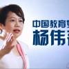 荐-北京名声好的伟莲英语-中国伟莲教育