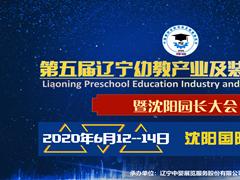 北方幼教展会|2020沈阳幼教展会|辽宁幼教展会