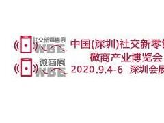 2020深圳电商展会 微商展