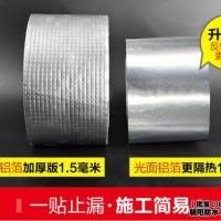 铝箔防水胶带适用范围
