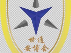 2020中国(安徽)智慧城市与公共安全博览会