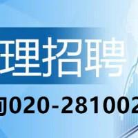 广州代理招聘服务明细介绍!