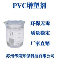 厂家直销PVC增塑剂DOTP替代可降低企业成本