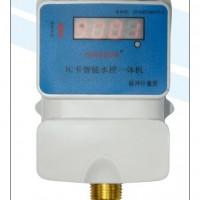共享水控机,扫码水控,微信水表,无线预付费水电表