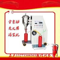 灭火器充气灌装设备