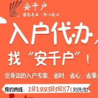 入户广州为何要委托专业中介机构?