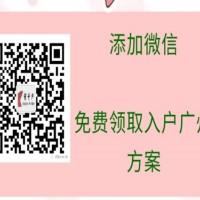 中介代理入户广州的费用是多少?