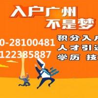 2020年入户广州,考职称入户是个不错的选择!