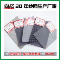 济南 青岛热销窗纱网 金刚网喷黑金刚网 防腐蚀 耐酸碱