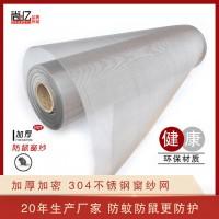 厂家生产所有规格304材质不锈钢窗纱 不锈钢丝网养殖网