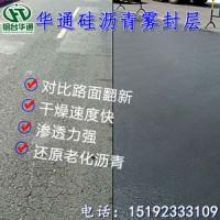 浙江台州硅沥青修复剂可将细小裂缝密封处理