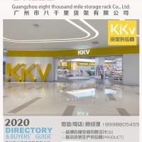 2020年上海八千里货架KKV货架生产供应商