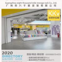 山东八千里货架kkv加盟店整店形象输出货架道具