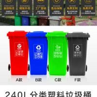 240L垃圾桶系列