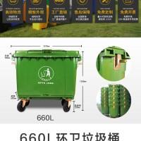 660L环保垃圾桶