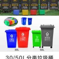 30-50L分类垃圾桶