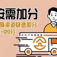 广州积分入户加分证书有哪些?