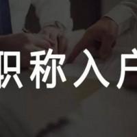 高级职称可以入户广州吗?
