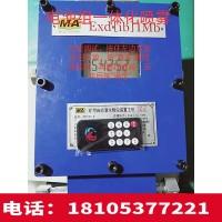 ZP-127矿用自动洒水降尘装置  转载点喷雾装置