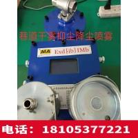 ZP-127矿用自动洒水降尘装置(风水联动转载点自动喷雾)