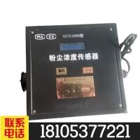 厂家直销GCG1000粉尘浓度传感器 粉尘传感器