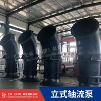 怀化市900ZLB-85立式轴流泵价格参数