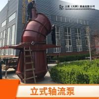 机电排灌700ZLB立式轴流泵生产厂家直销电话