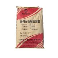 供应优质CGM高强灌浆料