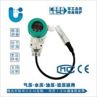 投入式液位计探头液位传感器