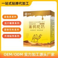 河南多维高钙益生菌驼奶营养粉生产代加工代理OEM贴牌