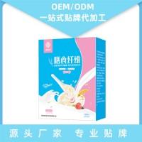 郑州膳食纤维复合粉生产代加工代理OEM贴牌定制-河南百芝