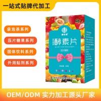 河南百芝堂复合果蔬酵素片生产代加工代理OEM贴牌定制