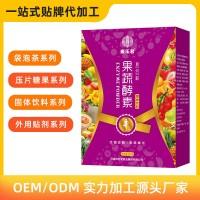 复合果蔬酵素粉生产代加工代理OEM贴牌定制-河南百芝堂