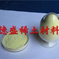 氧化钬价格表工业级,稀土氧化物价格