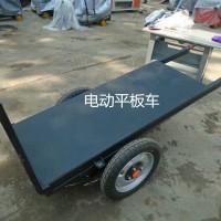 电动平板车厂家
