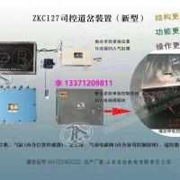 东达优质ZKC127矿用司控道岔 扳动道岔