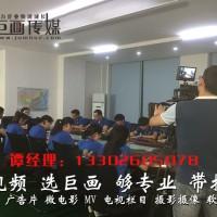 东莞长安巨画传媒是一家专注于宣传片拍摄/制作的公司
